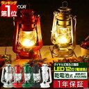 [1年保証] LEDランタン ランタン ライト 電灯 LED...
