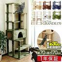 1年保証 キャットツリー 据え置き スリム 高さ 170cm 幅 70cm ハウス付き 猫タワー シニア 運動不足 猫...