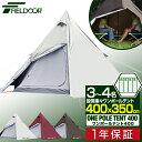 1年保証 ワンポールテント 4人用 ワンポール テント UVカット 耐水圧 1,