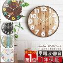 1年保証 壁掛け時計 電波時計 壁掛け 掛け時計 木目調 電...