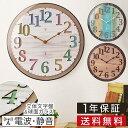 壁掛け時計 BRUNO ブルーノ イージータイムクロック 知育クロック 知育掛け時計 子ども キッズ おしゃれ 見やすい デザイン シンプル