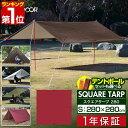 1年保証 タープ テント 280 x 280cm タープテント ヘキサタープ スクエアタープ 2 -...