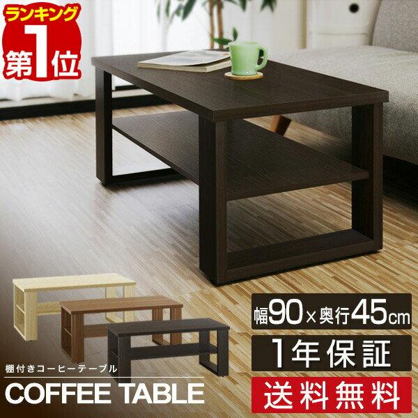 1年保証ローテーブルコーヒーテーブルテーブル幅90cmセンターテーブル机木目調リビングテーブル約幅90cm×奥行45cm×高さ4