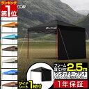 1年保証 タープテント 2.5m 強化版 サイドシート 1枚付き 丈夫 スチール テント タープ 2 ...