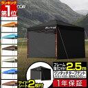 1年保証 タープテント 2.5m 強化版 サイドシート 2枚付き 丈夫 スチール テント タープ 250 ワンタッチ ...