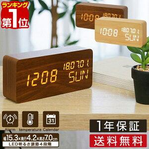ウッド調LEDデジタル置き時計 Mezzo