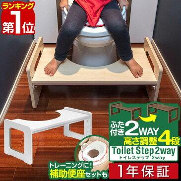 [1年保証]トイレ 踏み台 トイレトレーニング 子供 幼児 キッズ 木製 トイレステップ 踏み台 置き台 耐荷重 200kg 洋式 ステップ トイレ ステップ 足 置き 台 男の子 女の子[送料無料][レビュー特典][あす楽]