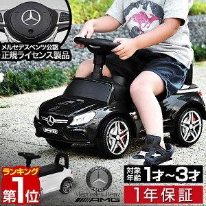 c125d374182ace 1年保証 乗用玩具 足けり 車 乗り物 正規ライセンス 乗用玩具 ベンツ マセラティ ベントレー