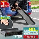 1年保証 スロープ 犬 ペットスロープ ペットステップ 2つ折り ペット用スロープ 階段 ペット用  ...