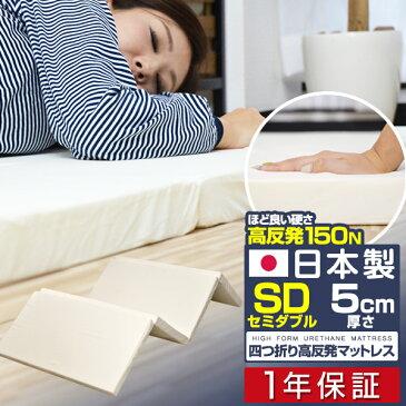 [1年保証]日本製 マットレス セミダブル 高反発 5cm 四つ折り 高反発マットレス 折りたたみ 高密度24D 150N マット ベッド 敷き布団 低反発マットレス と使い替えても マットレス 厚さ5cm 高反発マット 寝具 4つ折り 国産[送料無料][レビュー特典]