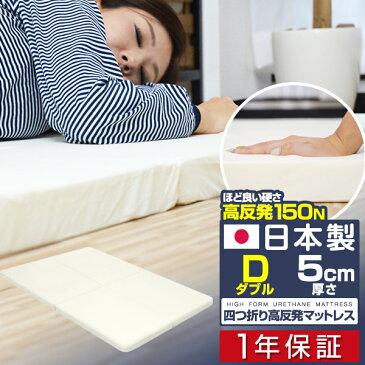 [1年保証]日本製 マットレス ダブル 高反発 5cm 四つ折り 高反発マットレス 折りたたみ 高密度24D 150N マット ベッド 敷き布団 低反発マットレス と使い替えても マットレス 厚さ5cm 高反発マット 寝具 4つ折り 国産[送料無料][レビュー特典]