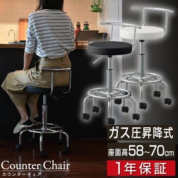 [1年保証]カウンターチェア キャスター付き 昇降式 椅子 昇降 いす 背もたれ付き 高さ調整 カウンターチェアー バーチェア キッチンチェア ダイニングチェア ハイチェア イス チェア モダン カフェ カウンターキッチン ガス圧[送料無料][あす楽]