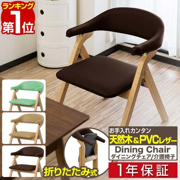 1年保証ダイニングチェア肘付き折りたたみ椅子介護椅子3色肘掛軽量丈夫ビニールレザーPVCダイニングチェアーカフェチェアリビングチ