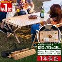 1年保証 レジャーテーブル ロールテーブル 折りたたみ 幅 120cm 木製 ウ