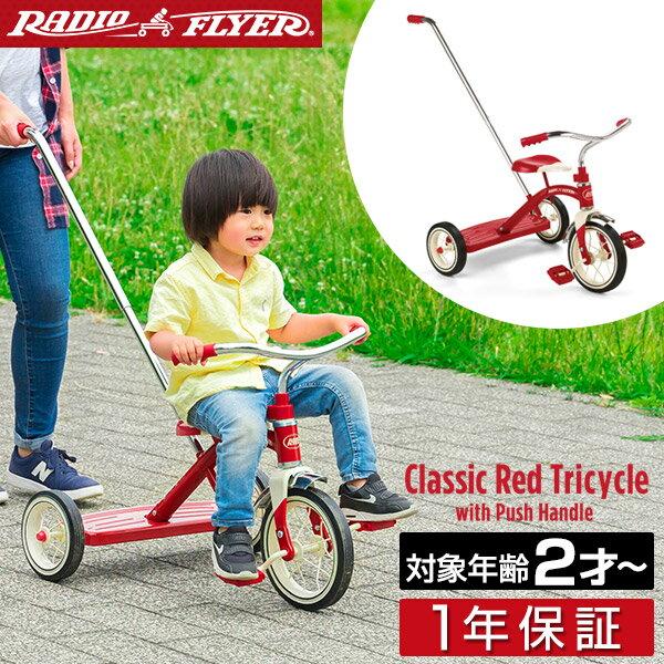 乗用玩具・三輪車, 三輪車 1 Radio Flyer 34TX
