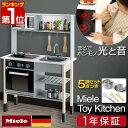 1年保証 ままごと キッチン 鍋付セット Miele ミーレ...