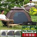 1年保証 テント ワンタッチ 一人用 2人用 ワンタッチテント 150 × 20