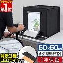 1年保証 撮影キット 撮影ブース 撮影ボックス 50x50cm LEDライト付き