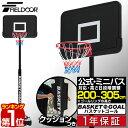 1年保証 バスケットゴール 8段高さ調整 一般公式 ミニバス 対応 200cm〜305cm 屋外 家庭用 移動式 練習...