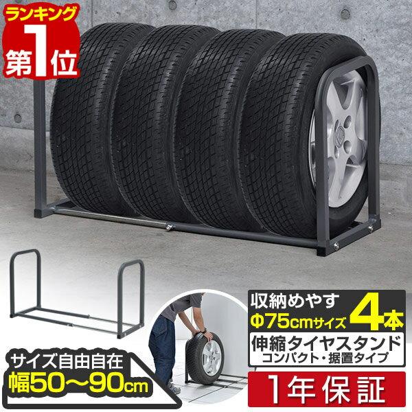 1年保証タイヤラック4本収納伸縮式50cm〜90cm据置式床置き縦置き低床サイズ調整収納タイヤスタンドタイヤ収納ラックタイヤ収納