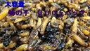 長野・岐阜県で伝統食材 蜂の子を炊き立て(2,3日前製造のもの を 冷蔵便でお送りいたします。蜂の子(ヘボ・地蜂)300g 煮たて! 【蜂の子佃煮】 【蜂の子甘露煮】【RCP】