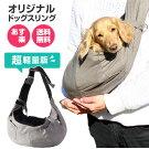 犬スリング抱っこ紐小型犬密着型超軽量長さ調整メッシュ蓋付