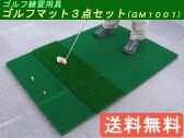 〔送料無料〕室外,室内両用 ゴルフ練習用具 / ゴルフ練習マット 「ゴルフマット3点セット」(GM1001)