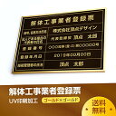 [スマイル]解体工事業者登録票【ゴールドxゴールド】日本製