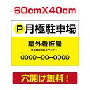 アルミ複合板 プレート看板 看板 標識 【駐車P】 60cm*40cm car-27