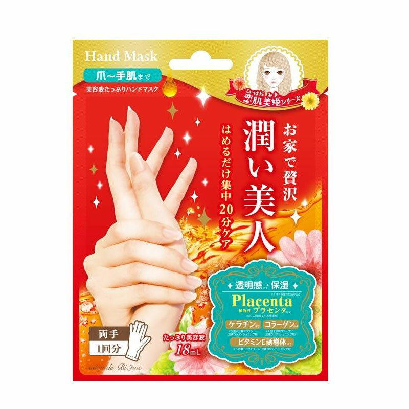 【代引料無料】ビューティーワールド BJ潤いハンドマスク 18ml/1回分 6個セット BSH301