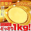 【代引料無料】【訳あり】濃厚チーズタルトどっさり1kg