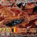 【代引料無料】一流チョコレートベルコラーデを贅沢使用!!【訳あり】濃厚!チョコレートパイ1kg