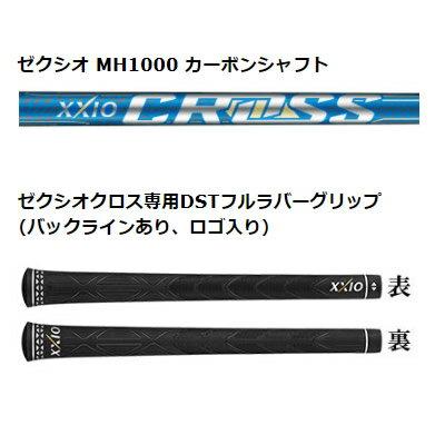 【在庫セール】ゼクシオ クロス アイアン MH1000 カーボンシャフト 4本セット(#7~9、PW) (ダンロップ DUNLOP XXIO CROSS ゼクシオCROSS)【代引料無料】