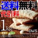 【訳あり】「豆乳おからマクロビプレーンクッキー1kg」 2個セット【送料無料】【代引料無料】【smtb-k】【ky】