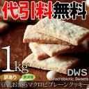 【訳あり】豆乳おからマクロビプレーンクッキー1kg【代引料無料】