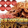 大豆100%生地SOYチップス約500g(のり塩250g×1袋、コンソメ250g×1袋)【代引料無料】