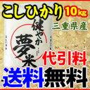 23年度産コシヒカリ!西日本でも食味の良いコシヒカリを多く生産している三重県産のこしひかりです!是非一度ご賞味ください。【お米】【同梱不可】【送料無料】【代引料無料】23年度産 三重県産こしひかり 健やか夢米(すこやかゆめまい) 【smtb-k】【ky】