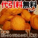 【代引料無料】【訳あり】高級ガレットブルトンヌどっさり1kg