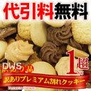 【代引料無料】訳あり★プレミアム割れクッキー1kg