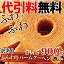 【訳あり】ふんわりバームクーヘンミルク風味900g (300gx3)