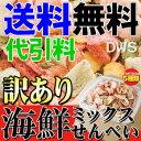 【訳あり】海鮮ミックスせんべいどっさり1kg 2個セット 【smtb-k】【ky】