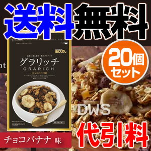 「グラリッチ チョコバナナ 240g」 20個セット 【smtb-k】【ky】