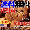 【訳あり】「3種のアメリカンクッキー約800g」 2個セット【送料無料】【代引料無料】【smtb-k】【ky】