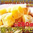 茨城県産紅はるか使用!蜜芋グラッセ約280g(140g×2袋)【代引料無料】