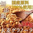 国産原料100%使用!大麦グラノーラ300g【代引料無料】