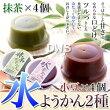 甘ささっぱり☆水ようかん(小豆・抹茶)2種×4個セット【代引料無料】