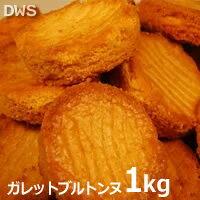 【代引料無料】【訳あり】高級ガレットブルトンヌどっさり1kg-000008
