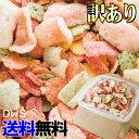 【訳あり】海鮮ミックスせんべいどっさり1kg2個セット【smtb-k】【ky】