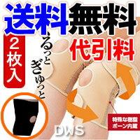 『戸田佳孝先生が開発』かるがる膝ベルト(2枚入) 巻きつけるひざサ...