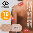 【店内どれでも10倍】コラントッテNSパワーパッチ80(10枚入)【代引料無料】【10P05Nov16】